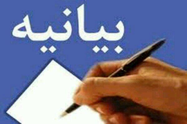 بیانیه شورای هماهنگی جبهه اصلاحات استان اصفهان در پی تجمعات اعتراضی اخیر در کشور