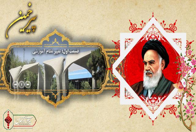سی و سومین سالروز ارتحال بنیانگذار جمهوری اسلامی ایران در  «پیر خمین»