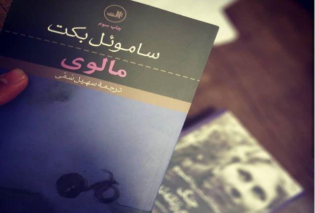 «مالوی» آغازی بر سهگانهای بینظیر در ادبیات معاصر