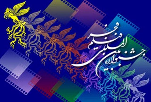بخشهای مسابقه سینمای جهان جشنواره سی یكم فیلم فجر اعلام شد