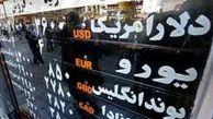 قیمت دلار و یورو امروز 10 اسفند 99