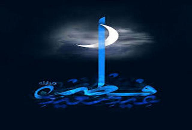 میزان دقیق تعطیلات عید فطر در کشورهای اسلامی
