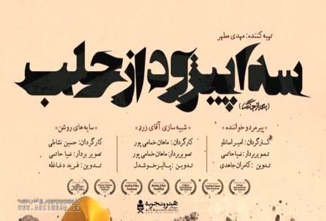 انتشار پوستر جدید «بعد از جنگ»