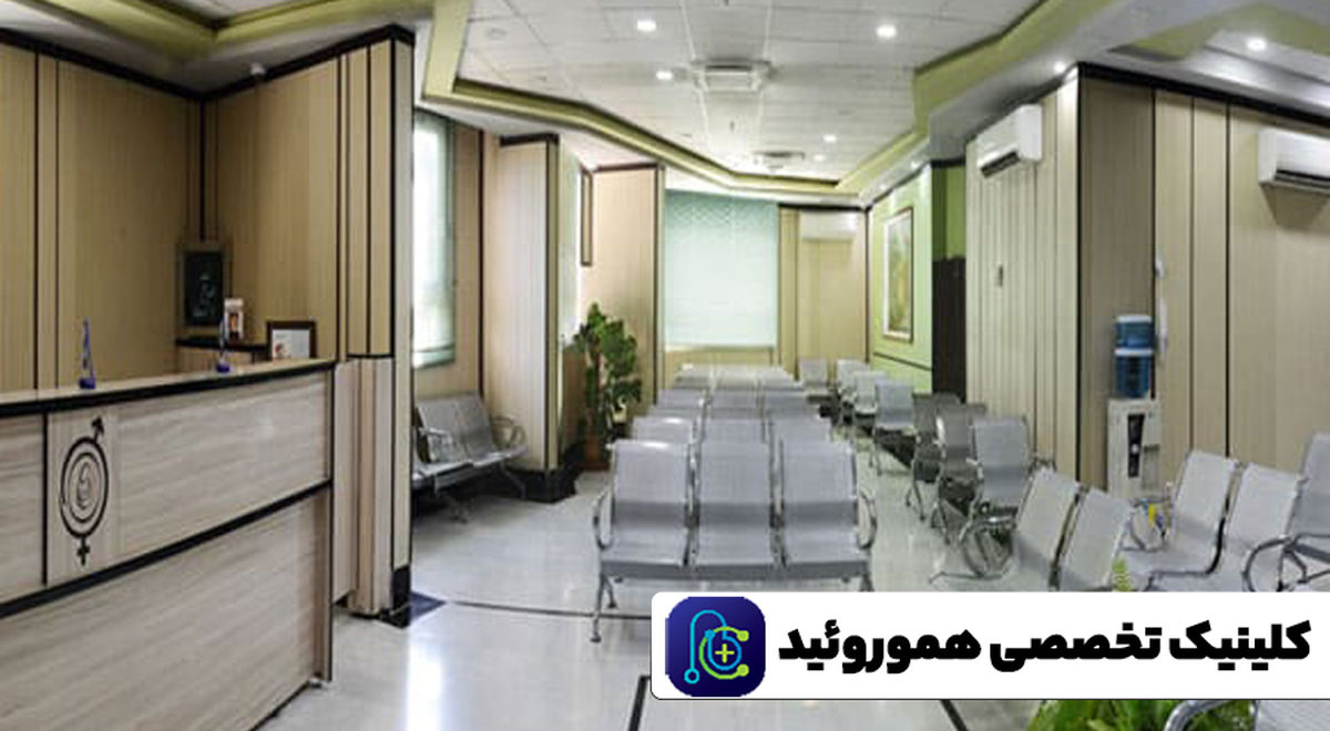 بهترین جراح بواسیر در تهران