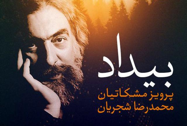 آلبوم «بیداد» پرویز مشکاتیان دیجیتالی شد