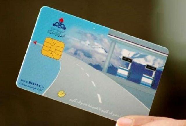 زمانبندی ثبتنام کارت سوخت المثنی بر اساس شماره تلفن همراه لغو شد