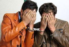 اعتراف به 32 سرقت توسط دو سارق حرفه ای