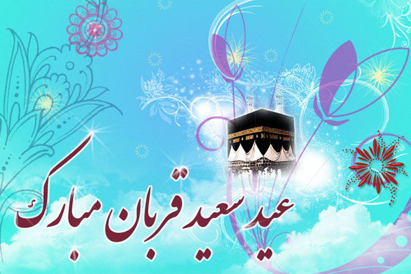 پیام تبریک رئیس شورای اسلامی شهرستان قدس به مناسبت عید سعید قربان
