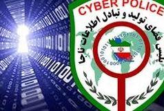 کشف 92 درصدی جرائم سایبری