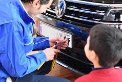 افزایش ساعت کاری مراکز شماره گذاری خودرو