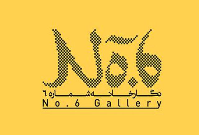 چهارمین نمایشگاه «تداوم» میزبان ۴ عکاس پیشگام زن ایران