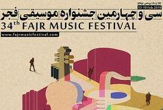 بلیت های جشنواره موسیقی فجر از فردا به فروش می رسد