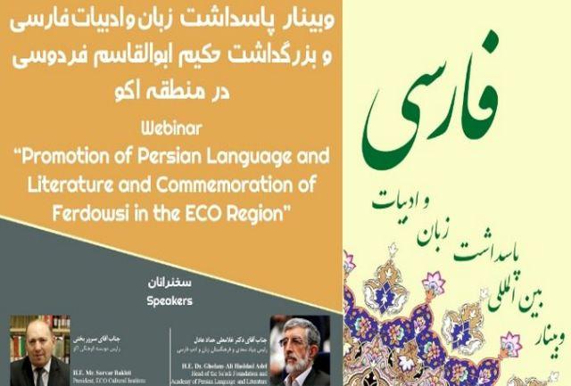 برگزاری نشست «پاسداشت زبان و ادبیات فارسی در منطقه اکو»
