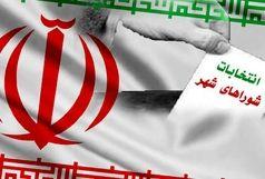اسامی منتخبان شورای اسلامی شهر شاهیندژ