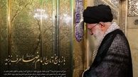 آداب زیارت امام رضا (ع) در کلام رهبر معظم انقلاب +ببینید