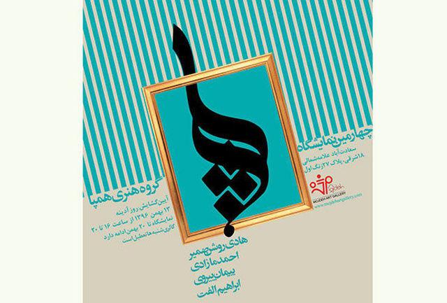 نمایشگاه گروه «همپا» در گالری مژده