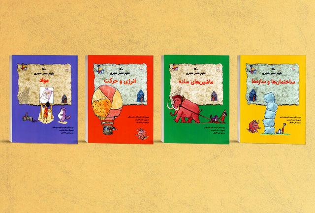 مجموعه چهار جلدی «علوم عصر حجری» وارد بازار کتاب شد