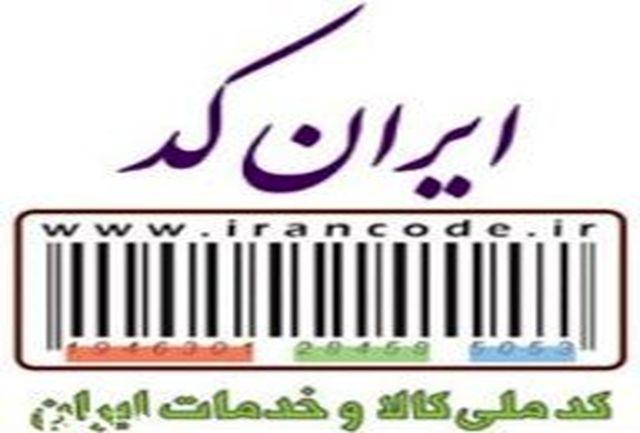 فهرست اطلاعات ایران کد به 2 میلیون رسید