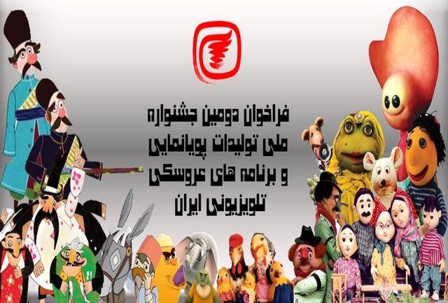 جشنواره پویانمایی و برنامههای عروسکی رونق دهنده فرهنگ و هنر