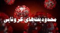 پایان محدودیتهای کرونایی در استان اصفهان