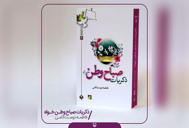 کتاب «صباح» در لبنان منتشر شد