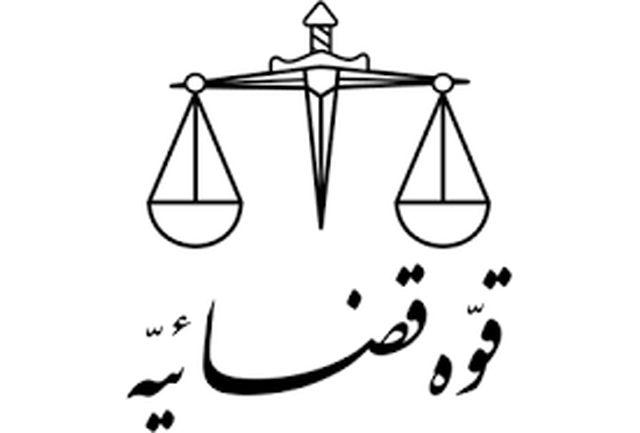 اعاده 409 هکتار از منابع طبیعی استان تهران به بیت المال