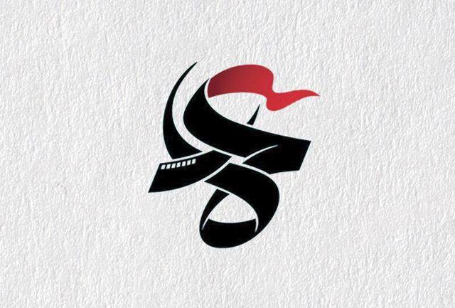 """تمدید مهلت ارسال آثار به دو جشنواره """"فیلم"""" و """"بازی"""" عمار"""