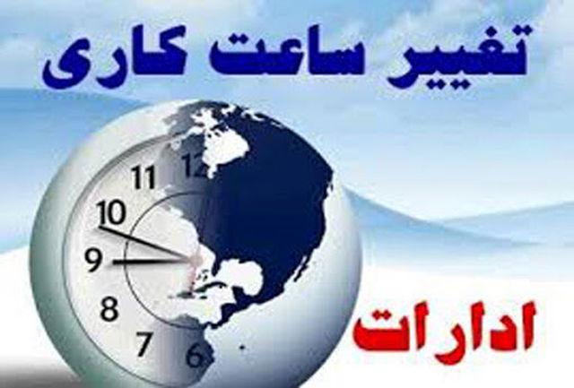 تغییر ساعت کار ادارات در سیستان و بلوچستان