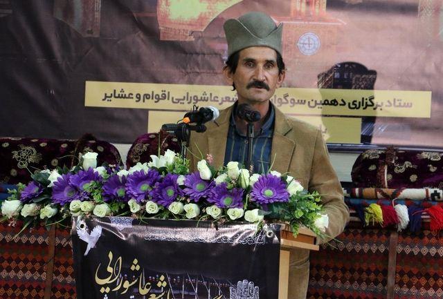 دهمین سوگواره ملی شعر عاشورایی اقوام و عشایر در شیراز برگزار شد