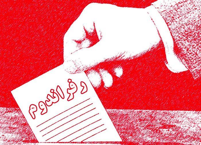 رفراندوم حق قانونی یا مطالبه رادیکال؟!/ مخالفان همه پرسی از چه چیزی واهمه دارند؟