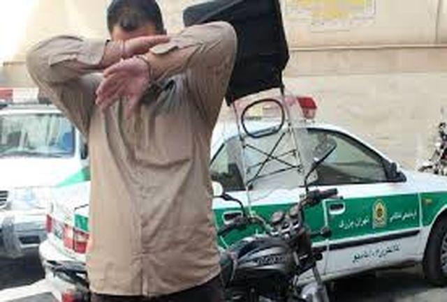 موبایل قاپ بیرحم تهران دستگیر شد