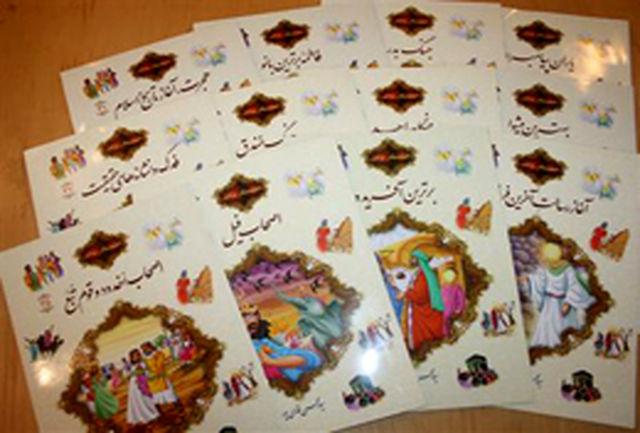 توزیع 350جلد کتاب قصههای قرآنی در چهارمحال و بختیاری