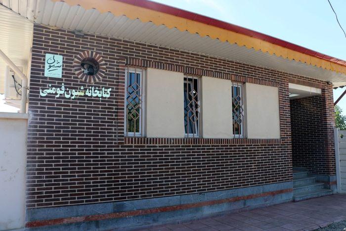 """افتتاح کتابخانه """"شیون فومنی"""" در کپورچال بندرانزلی"""